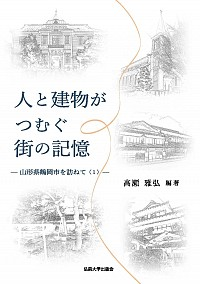 山形県鶴岡市を訪ねて人と建物がつむぐ街の記憶