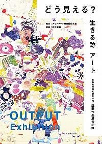 青森県特別支援学校発 造形作品展の記録どう見える? 生きる跡 アート