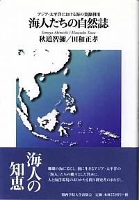 アジア・太平洋における海の資源利用海人たちの自然誌