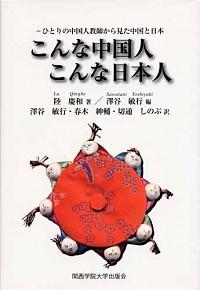 ひとりの中国人教師から見た中国と日本こんな中国人こんな日本人