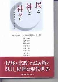 —イスラーム・アメリカ・日本を読む民と神と神々と