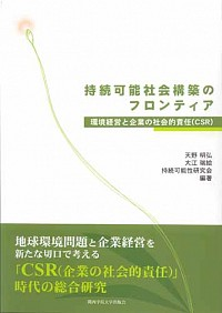 環境経営と企業の社会的責任(CSR)持続可能社会構築のフロンティア