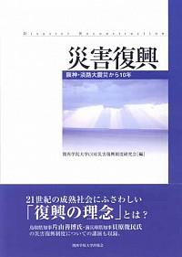 阪神・淡路大震災から10年災害復興
