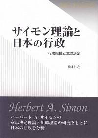 行政組織と意思決定サイモン理論と日本の行政