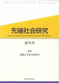 特集:幸福と不幸の社会学先端社会研究 創刊号