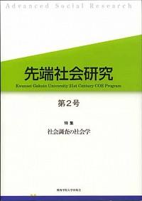 特集:社会調査の社会学先端社会研究 第2号
