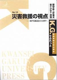 神戸市長田区から世界へ災害救援の視点
