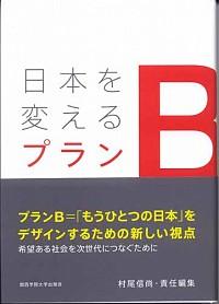 日本を変えるプランB