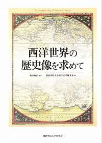 西洋世界の歴史像を求めて