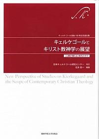 〈人間が壊れる〉時代の中でキェルケゴールとキリスト教神学の展望