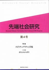 特集:スピリチュアリティと幸福先端社会研究 第4号