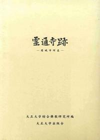 開城市所在 研究編・図版編(2分冊セット)霊通寺跡