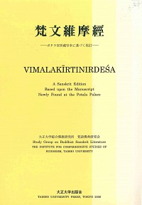 ポタラ宮所蔵写本に基づく校訂梵文維摩経