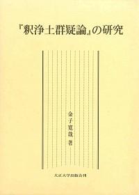 『釈浄土群疑論』の研究