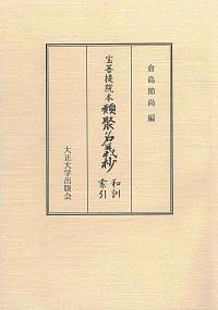 宝菩提院本類聚名義抄 和訓索引[新版]