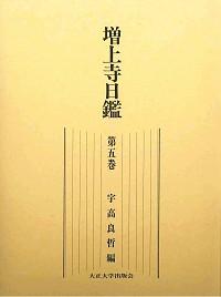 増上寺日鑑 第五巻