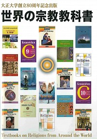世界の宗教教科書