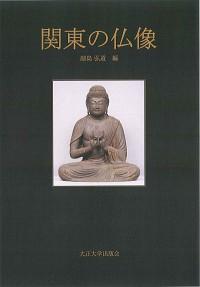 関東の仏像