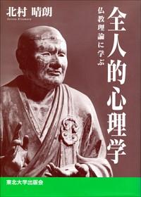 仏教理論に学ぶ全人的心理学
