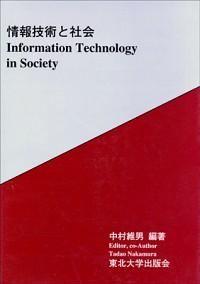 情報技術と社会
