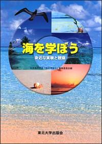 身近な実験と観察海を学ぼう