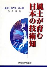 地球社会的知への止揚風土が育む日本の技術知