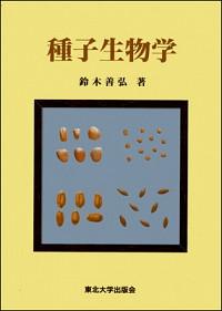 種子生物学