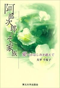 愛はかなしみを超えて阿部次郎とその家族
