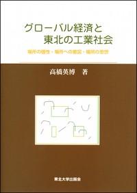 場所の個性・場所への意図・場所の思想グローバル経済と東北の工業社会