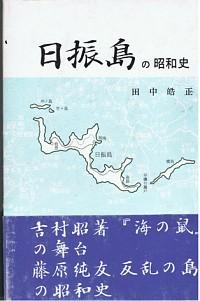 日振島の昭和史