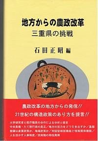 三重県の挑戦地方からの農政改革