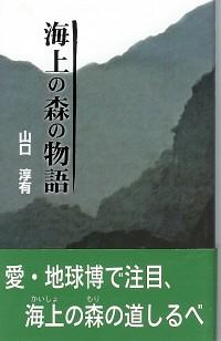 海上(かいしょ)の森の物語