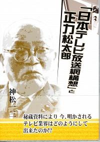 「日本テレビ放送網構想」と正力松太郎