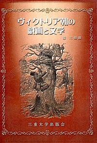ヴィクトリア朝の戯画と文学