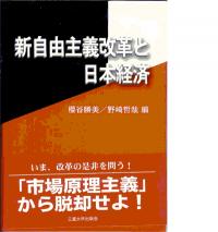 新自由主義改革と日本経済