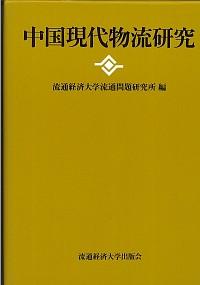 中国現代物流研究