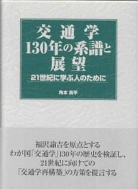 21世紀に学ぶ人のために交通学130年の系譜と展望