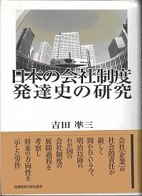 日本の会社制度発達史の研究