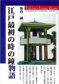 江戸最初の時の鐘物語