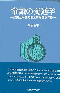 政策と学問の日本型思考を打破常識の交通学