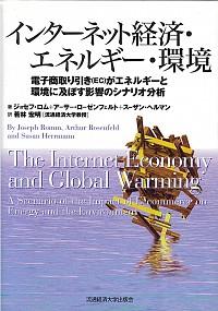 インターネット経済・エネルギー・環境
