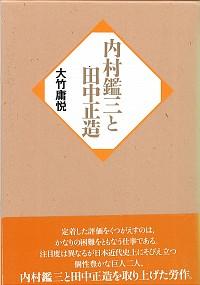 内村鑑三と田中正造