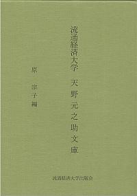 流通経済大学 天野元之助文庫