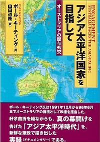 オーストラリアの関与外交アジア太平洋国家を目指して