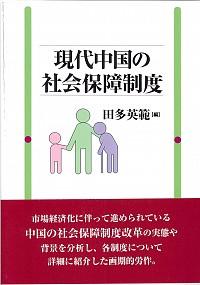 現代中国の社会保障制度