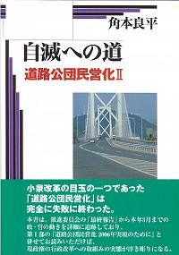 道路公団民営化 II自滅への道
