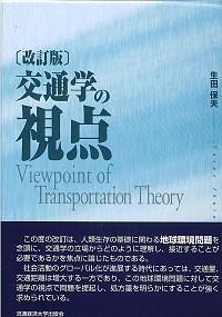 改訂版 交通学の視点