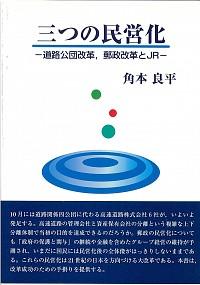道路公団改革、郵政改革とJR三つの民営化