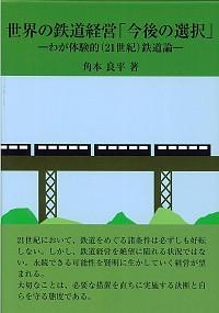 わが体験的(21世紀)鉄道論世界の鉄道経営「今後の選択」