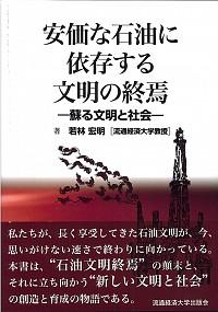 蘇る文明と社会安価な石油に依存する文明の終焉